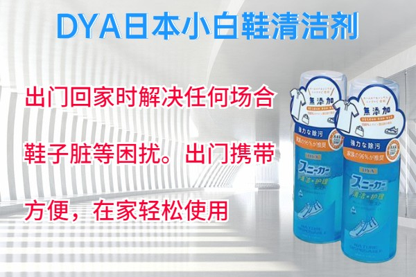 DYA日本蓝擦鞋慕斯小白鞋洗鞋擦鞋刷鞋清洁剂100ML批发零
