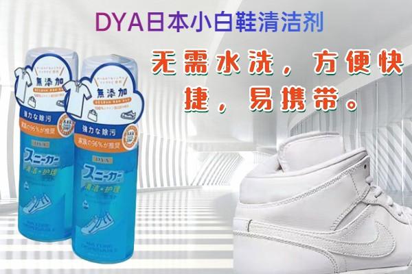 舟山新型DYA小白鞋清洁剂哪家好