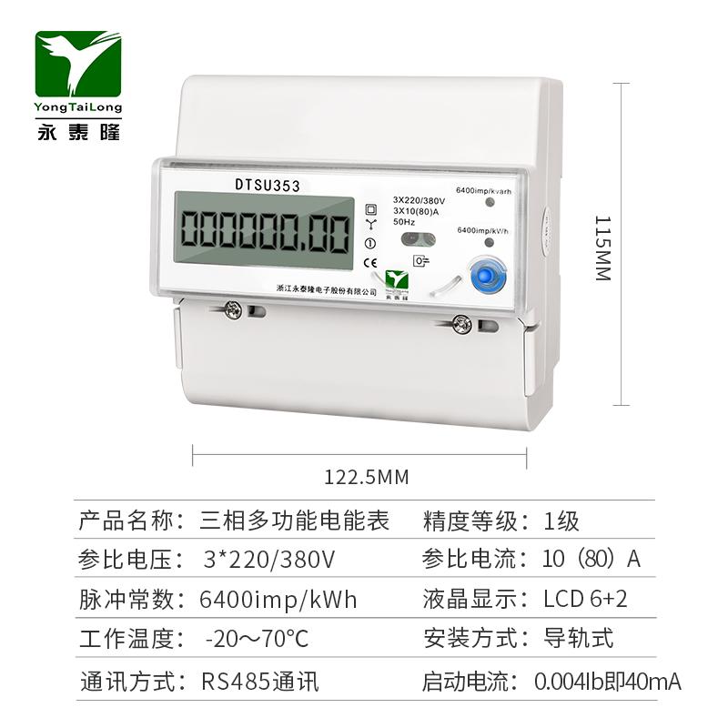 甘肃�多功能电能计量装置特点