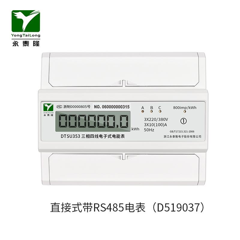 广东rs485远传电能表价格
