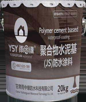 庆阳高分子防水涂料哪家好-高分子防水涂料生产厂家