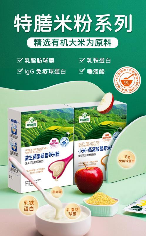 北京婴幼儿有机特膳米粉批发商