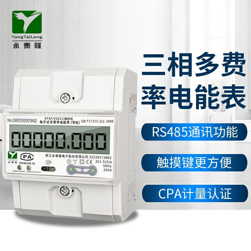 安徽三相互感式插卡电表规格型号