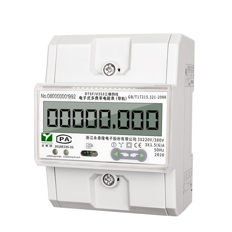 陕西工业用三相互感式电表多少钱