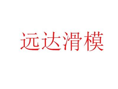 河南远达滑模工程技术服务有限公司