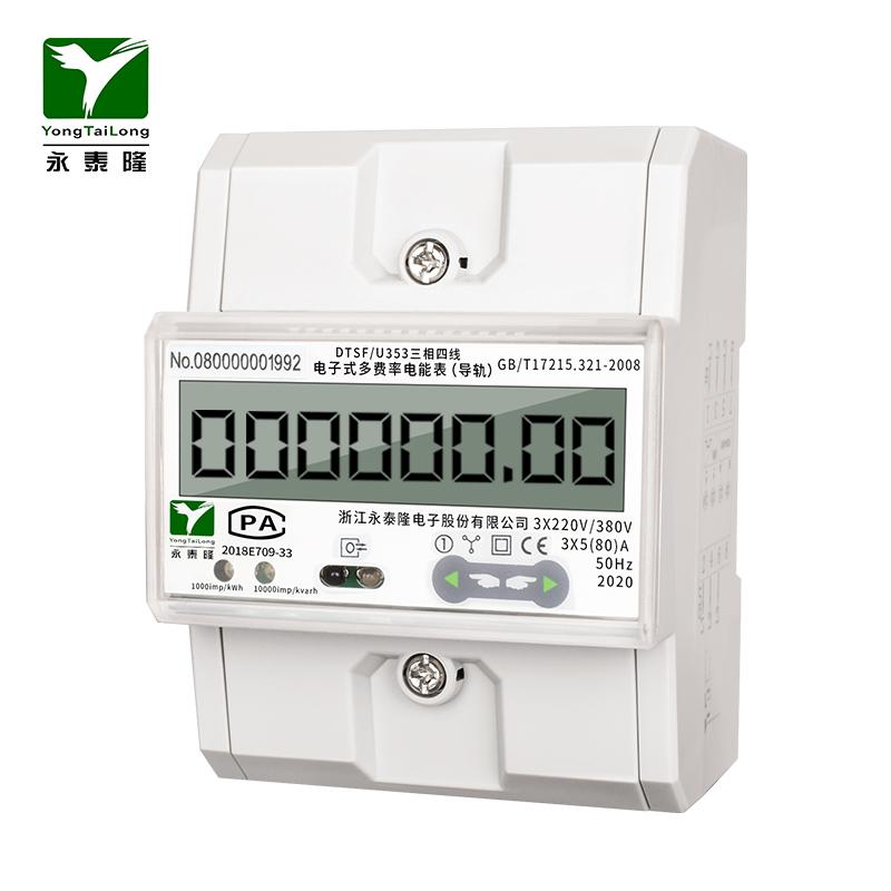 永泰隆三相电子式带RS485电表 三相多费率直接式电能表