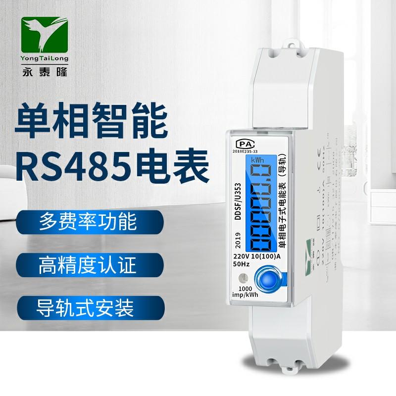 永泰隆单相电子式智能RS485电表 220v单相两线导轨式电