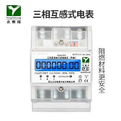 永泰隆三相四线电子式电能表 家用高精度导轨式电表 380v