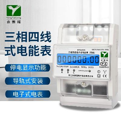 永泰隆三相四线直接式电能表 家用高精度导轨式电表