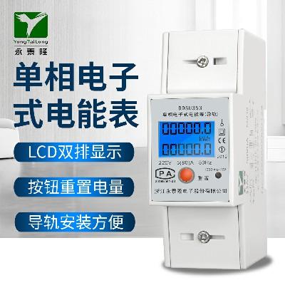 永泰隆单相导轨式智能电表220v家用电表出租房使用导轨式电表