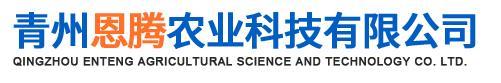 青州恩腾农业科技有限公司