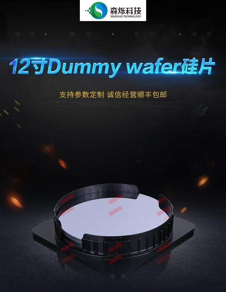 12英寸晶圆半导体 单晶硅片 双面抛光硅片厂家 厚度可定制