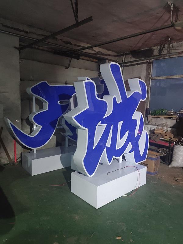 双城白钢字|黑龙江哈尔滨发光字制作公司推荐