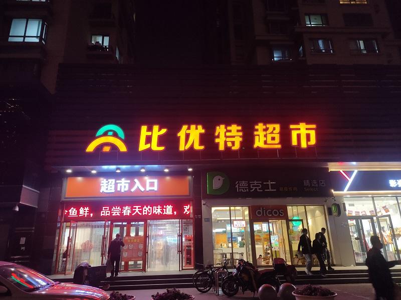 口碑好的哈尔滨发光字制作公司是哪家_哈尔滨白钢字