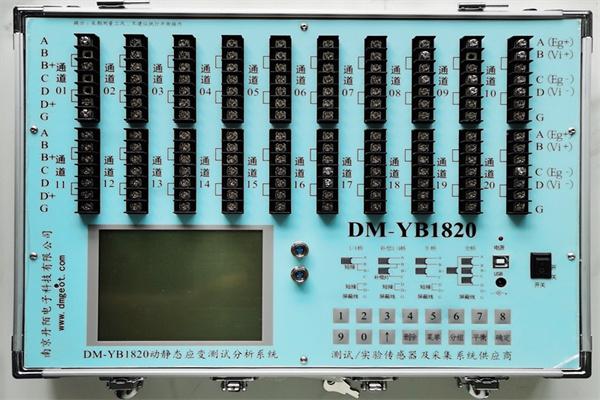 DM-YB系列应变采集仪