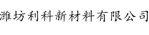 潍坊利科新材料有限公司