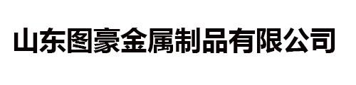 山东图豪金属制品有限公司