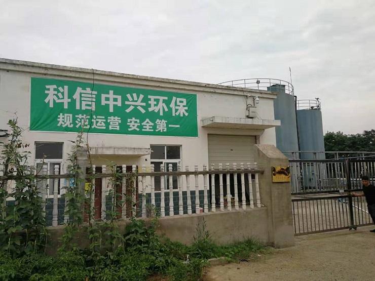 餐厨垃圾渗滤液应急处理设备公司