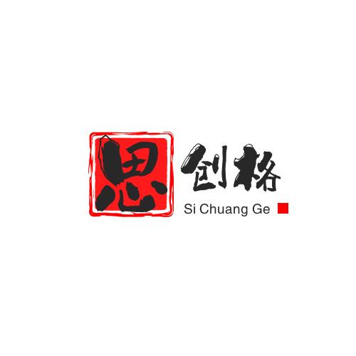 郑州思创格实业有限公司