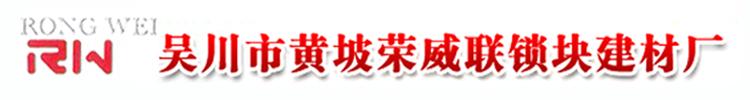 吴川市黄坡荣威联锁块建材厂