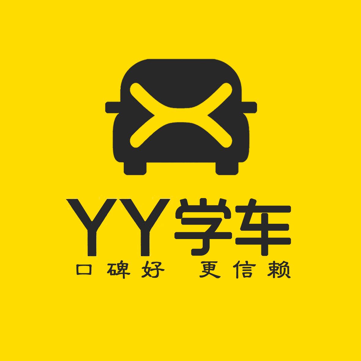泉州悦悦学车汽车驾驶服务有限公司