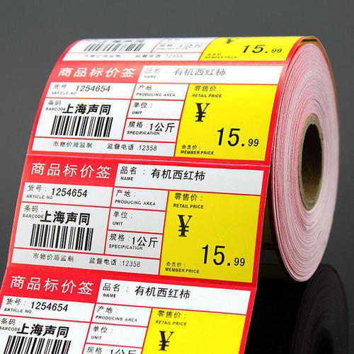 三明标签-福州定做不干胶标签-福州定制不干胶标签