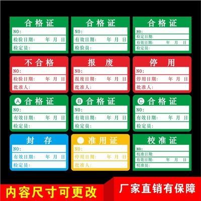 莆田标签-福州不干胶标签印刷厂-福州服装标签印刷