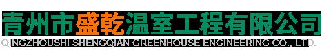 青州市盛乾温室工程有限公司