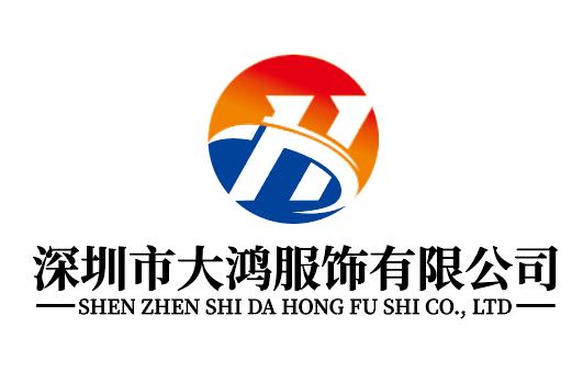 深圳市大鴻服飾有限公司