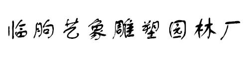 臨朐藝象雕塑園林廠