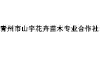 青州市山宇花卉苗木专业合作社