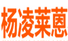 杨凌莱蒽农业科技有限公司