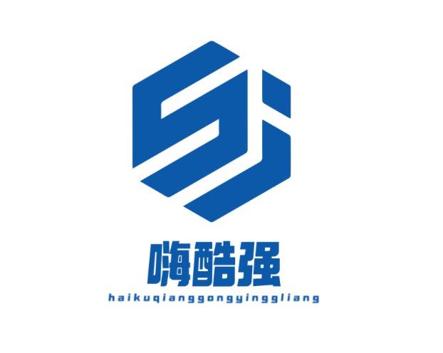 上海嗨酷强供应链信息技术有限公司