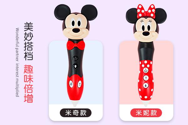 浙江迪士尼低温3D儿童打印笔厂家