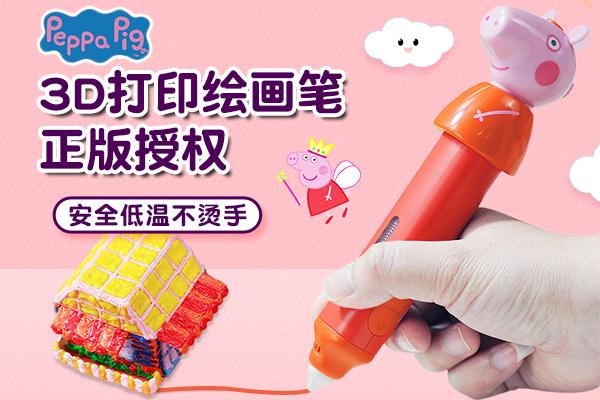 小猪佩奇低温3D立体打印绘画笔批发零售/直播短视频带货