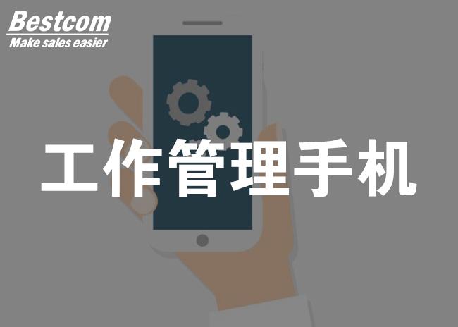 信譽好的工作手機-關于工作手機-工作手機排行