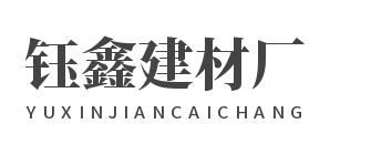 荥阳市钰鑫建材厂