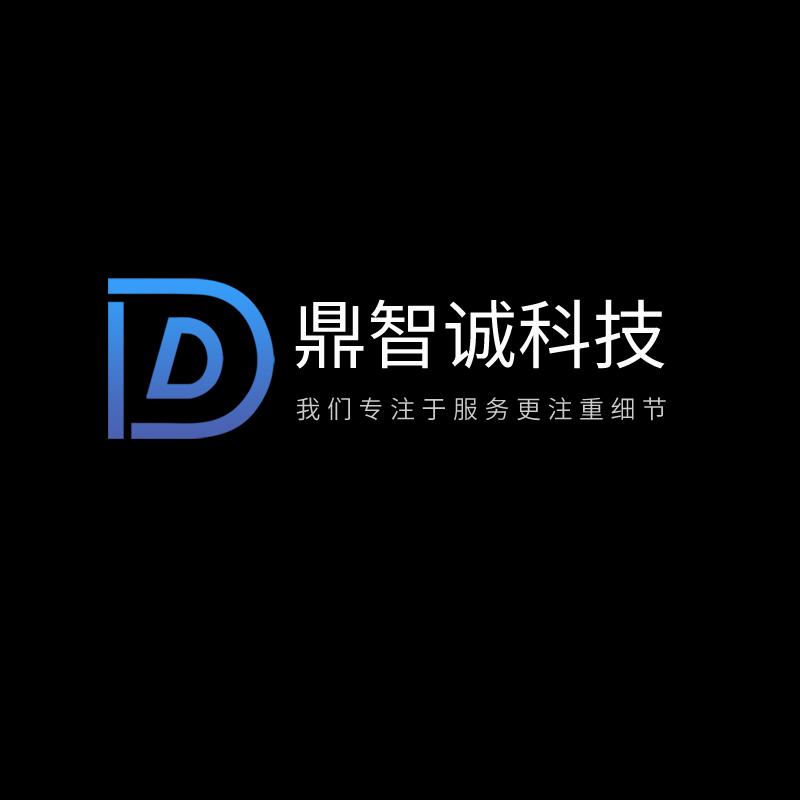 北京鼎智诚科技发展有限公司