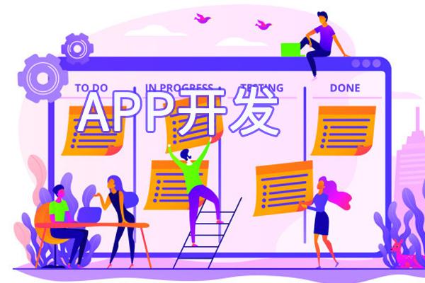 app开发有哪些好处