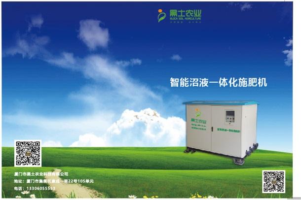 出售福建畜禽糞污資源利用沼液智能處理機 養豬場沼液再利用處理設備當選黑土農科