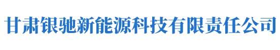 甘肃银驰新能源科技有限责任公司
