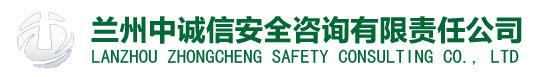 兰州中诚信工程安全咨询有限责任公司