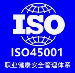 广东ISO45001认证流程和步骤