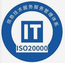 ISO20000认证流程