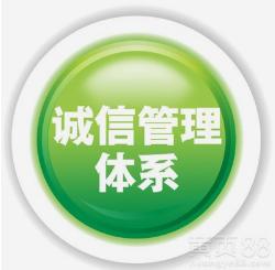云南/昆明诚信管理体系认证GB31950
