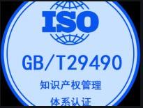 云南昆明知识产权管理体系认证-贯标认证-昆明企拓企业有限公司