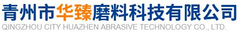 青州市华臻磨料科技有限公司