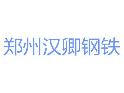 鄭州漢卿鋼鐵有限公司