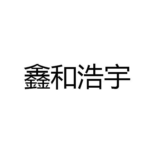 山东省鑫和浩宇建材有限公司