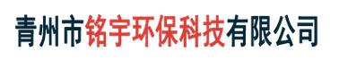 青州市铭宇环保科技有限公司